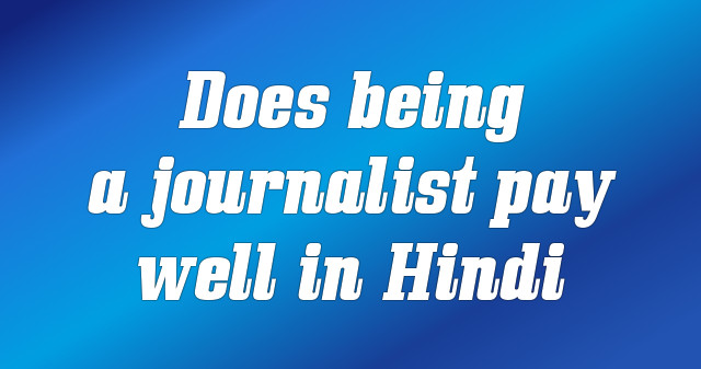 Does being a journalist pay well in Hindi