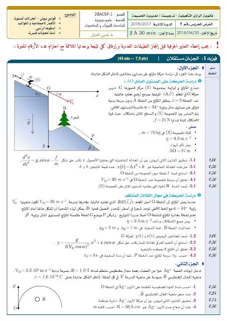 الفرض المحروس رقم 5 - مسلك العلوم الفيزيائية (  السقوط الرأسي، الحركات المستوية، التحليل الكهربائي.