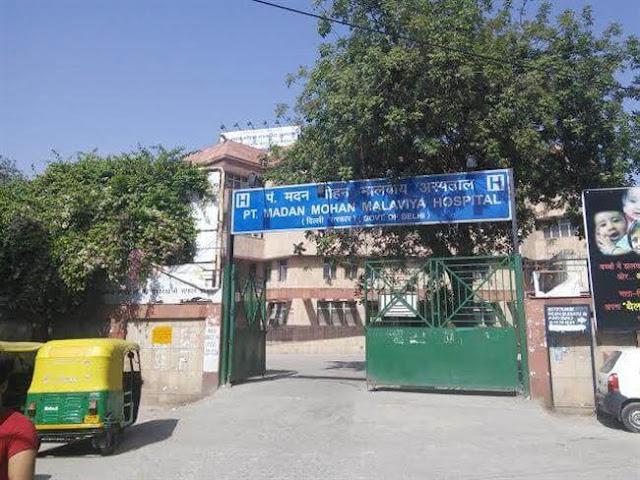 पंडित मदन मोहन मालवीय हॉस्पिटल