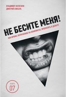 Книга Не бесите меня! - хорошее руководство по пяти базовым навыкам общения