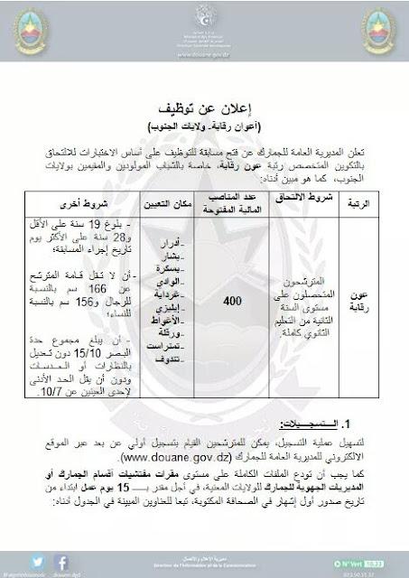 اعلان مسابقة توظيف اعوان الرقابة بالحمارك الجزائرية نوفمبر 2018 ذكور و اناث