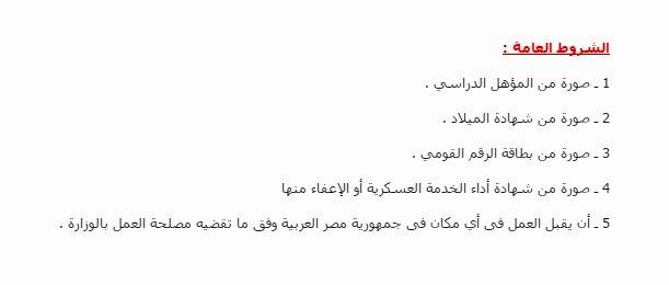 """رسميا - مسابقة وزارة الاوقاف """" 3000 وظيفة """" بالمحافظات والتقديم على الانترنت لمدة 15 يوم"""