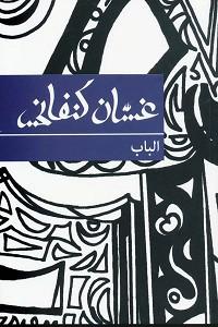 تحميل كتاب الباب - غسان كنفاني