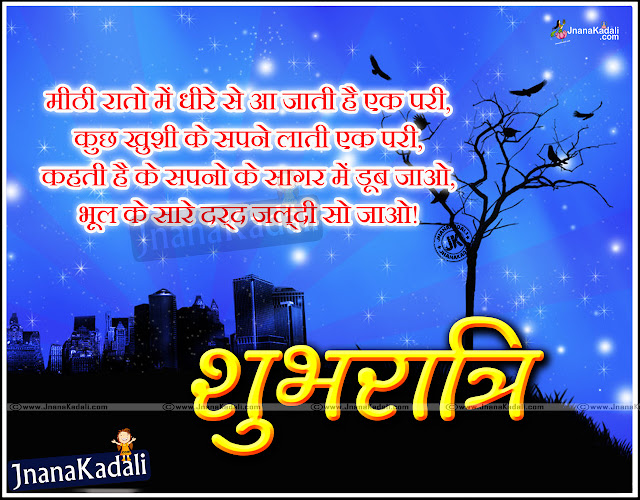 Nice Hindi Good Night Quotations with Cool Images, Night Quotes and Hindi Wallpapers, Top Hindi Good night Alton Guy Images, Top Hindi Good night Quotes Pictures, Beautiful Indian Hindi Language Good night Pics Online.