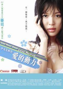 Girl Next Door Love Motion (2012)