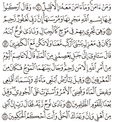 Tafsir Surat Hud Ayat 41, 42, 43, 44, 45