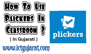How To Use Plickers In Classroom ? Gujarati