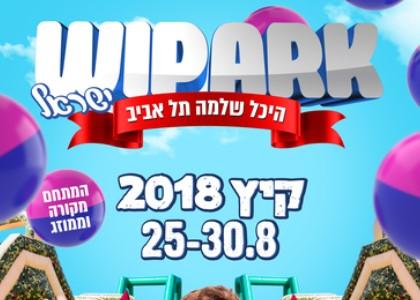 וויפארק (Wipark) בקיץ 2018 - מחיר כרטיסים ותאריכים