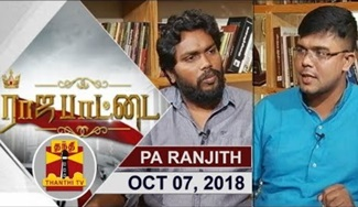Rajappattai | Interview with Pa Ranjith 07-10-2018 Thanthi Tv