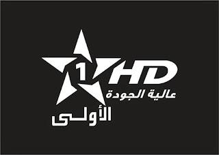 تردد قناة الاولى المغربية