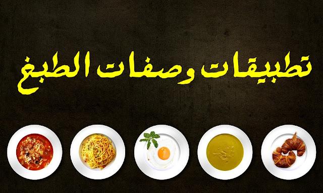 افضل تطبيقات الطبخ العربية علي الأندرويد