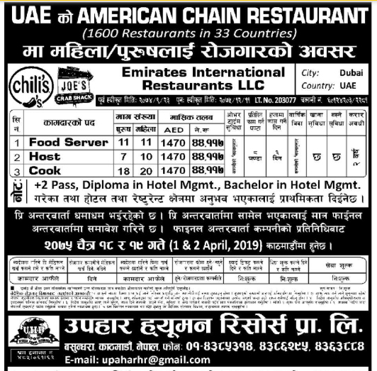 Jobs in UAE for Nepali, Salary Rs 44,117