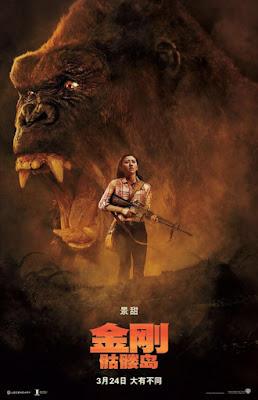 Kong Skull Island Tian Jing Poster