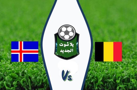 نتيجة مباراة بلجيكا وايسلندا اليوم الثلاثاء 8 / سبتمبر / 2020 دوري الامم الاوروبية