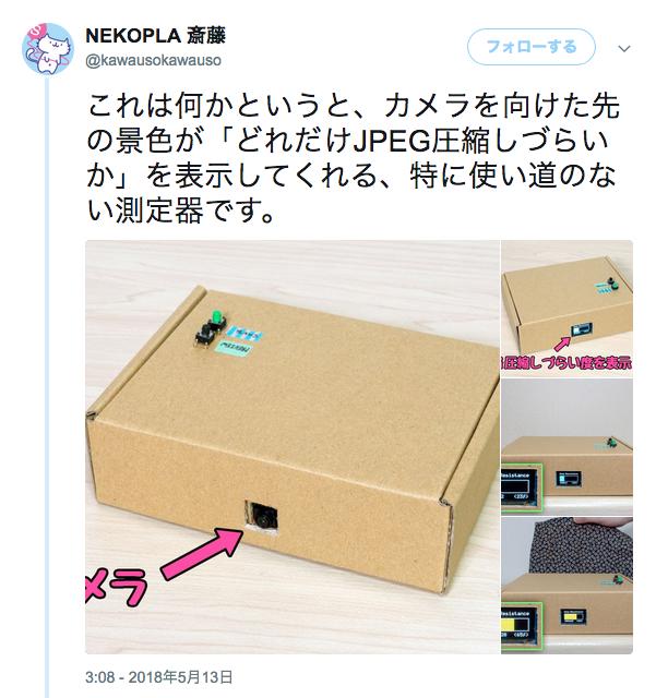 https://twitter.com/kawausokawauso/status/995606716812165121