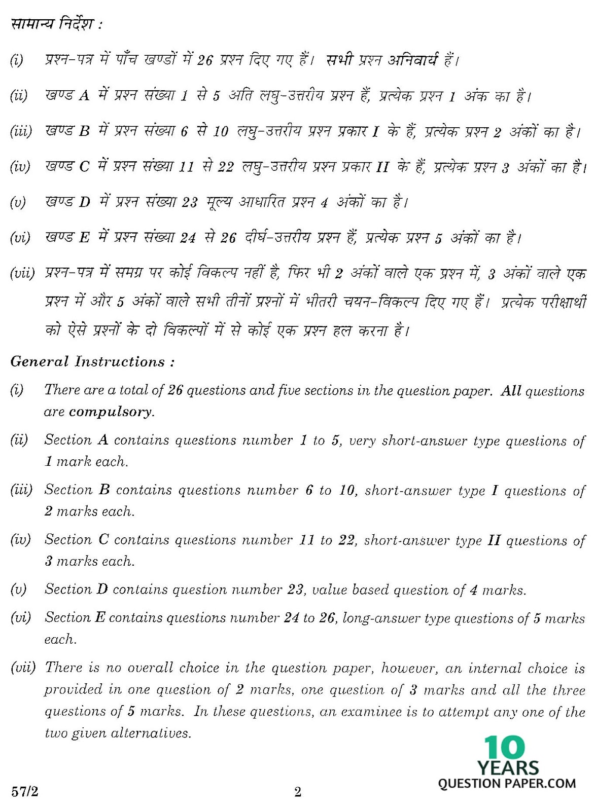 cbse 2016 biology class 12 board question paper set 2 10 years cbse class 12th 2016 biology question paper