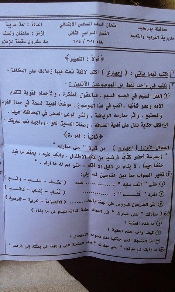 امتحان عربى الصف السادس أخر العام 2015 10407435_81346226540