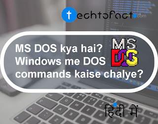 MS DOS क्या है