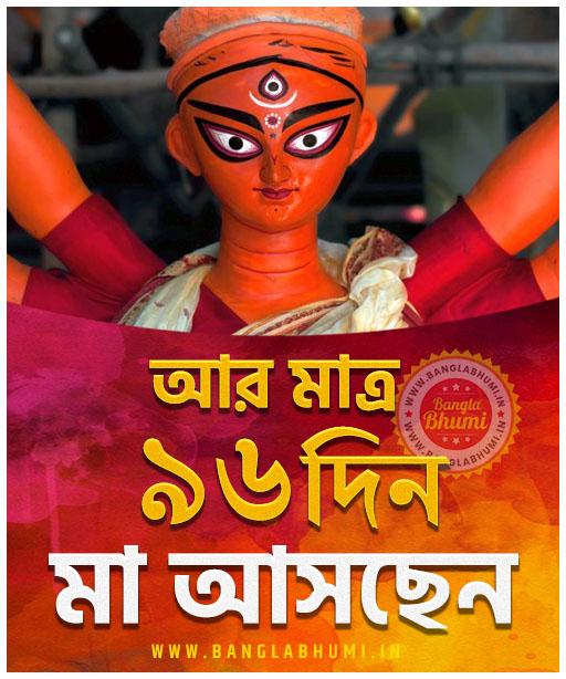 Maa Asche 96 Days Left, Maa Asche Bengali Wallpaper