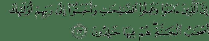 Surat Hud Ayat 23
