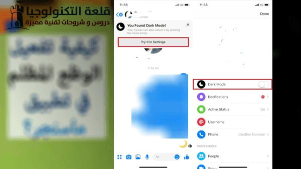 طريقة تفعيل الوضع المظلم المخفي في Facebook Messenger