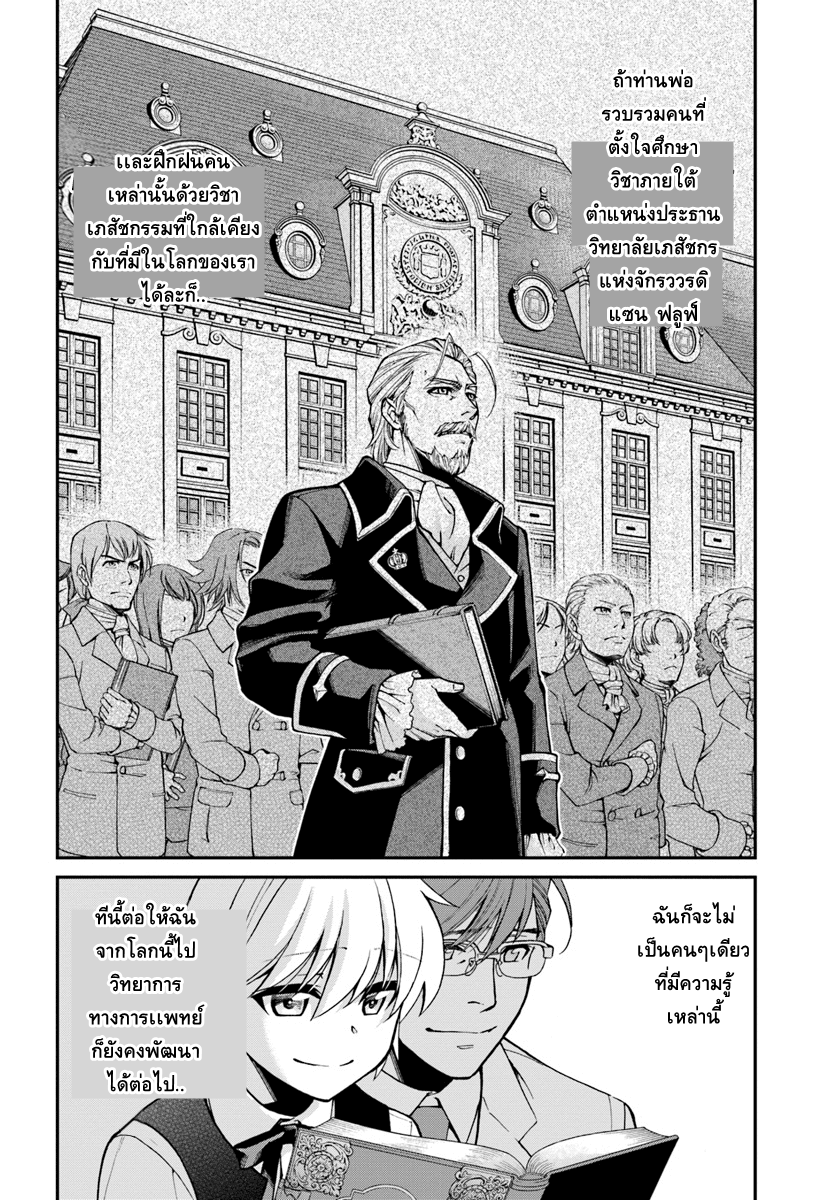 อ่านการ์ตูน Isekai Yakkyoku ตอนที่ 22 หน้าที่ 18