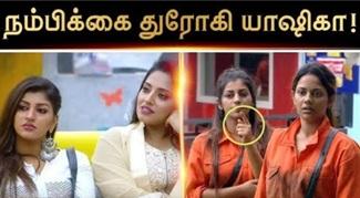Bigg Boss Tamil Season 2, Vijay Tv, Kamal Hassan | HOWSFULL