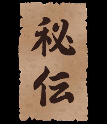 「秘伝」の札のイラスト