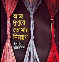 Aaj Dupure Tomar Nimontron by Humayun