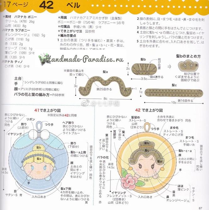 Детские прихватки крючком. Схемы вязания (8)