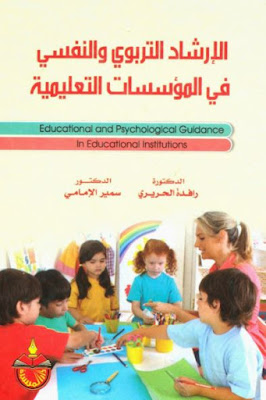 تحميل كتاب نظم التربية والتعليم في العالم pdf