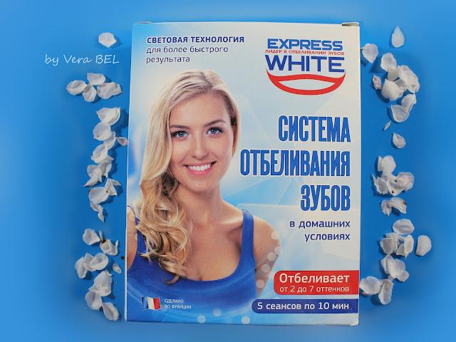Sistema otbelivaniya zubov v domashnih usloviyah Express White