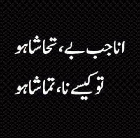 Friendly Poetry: Bichhrey Kis Baat Pe they Ye Bhi AB yaad Nahi
