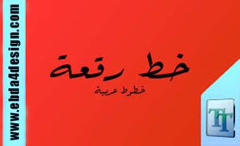 تحميل خط الرقعة مجاناً ,Ruqaa font free Download