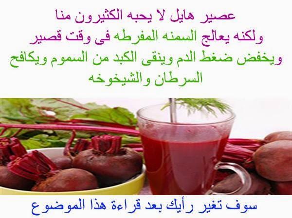 Картинки по запросу فوائد الشمندر الاحمر