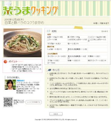 http://www.rcc-tv.jp/imanama/ryori/?d=20151203