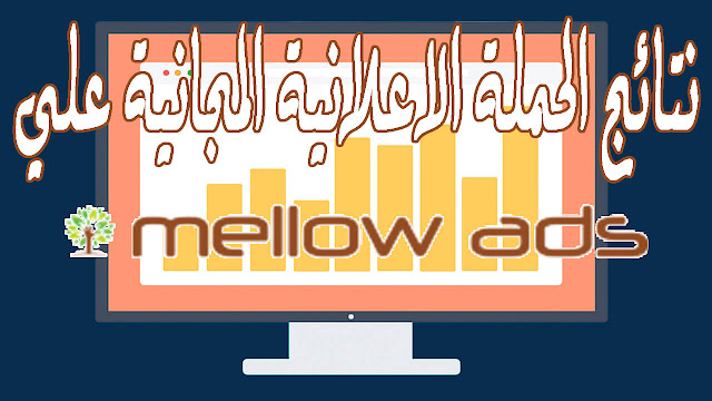 نتائج الحملة الاعلانية الـ pop under المجانية علي mellow ads