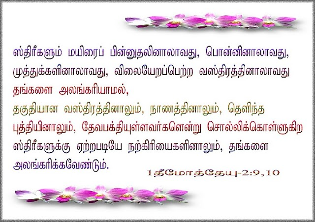 Tamil Christian Wallpapers for Desktop and Mobile