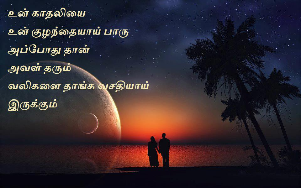 Love / Love Feeling Quotes in Tamil ~ Tamil Image Quotes