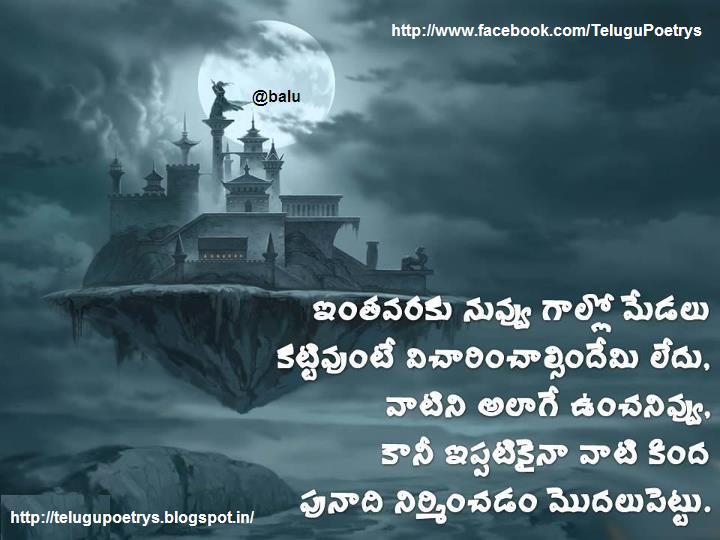 Telugu Quotes Telugu Quotes On Life