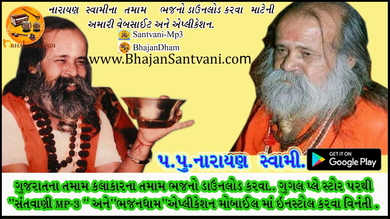 Bhajan Santvaani Mp 3 Free Download Narayan Swami