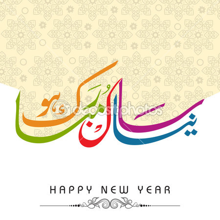 Happy New Year 2017 Wishes Quotes Messages In Urdu
