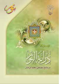Dirayat al-Noor