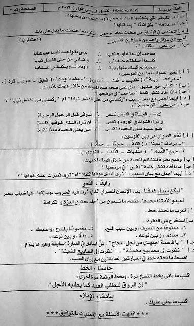امتحان اللغة العربية للصف الثالث الاعدادى محافظة سوهاج الترم الاول 2017
