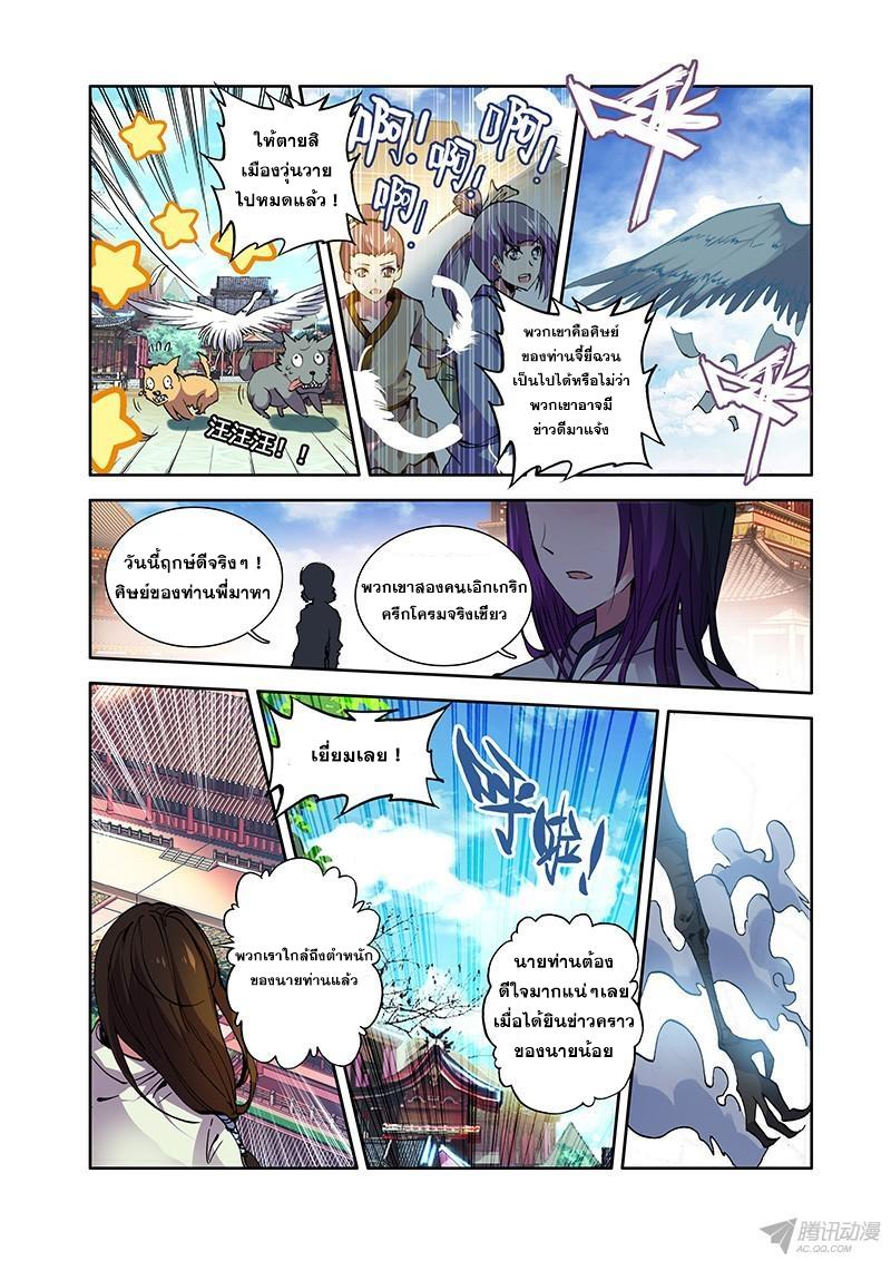 อ่านการ์ตูน Desolate Era 26 ภาพที่ 3