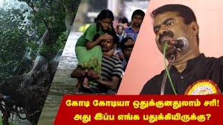 Seeman Speech