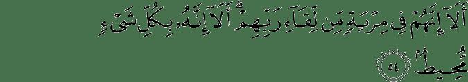 Surat Fushshilat ayat 54