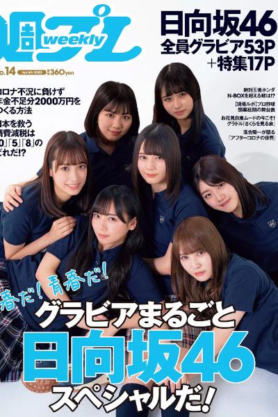 Hinatazaka46 日向坂46, Weekly Playboy 2020 No.14 (週刊プレイボーイ 2020年14号) 年14号)