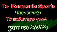 to kalytero goal sto kampaniasports