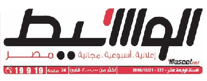 جريدة وسيط القاهرة عدد الجمعة 21 أكتوبر 2016